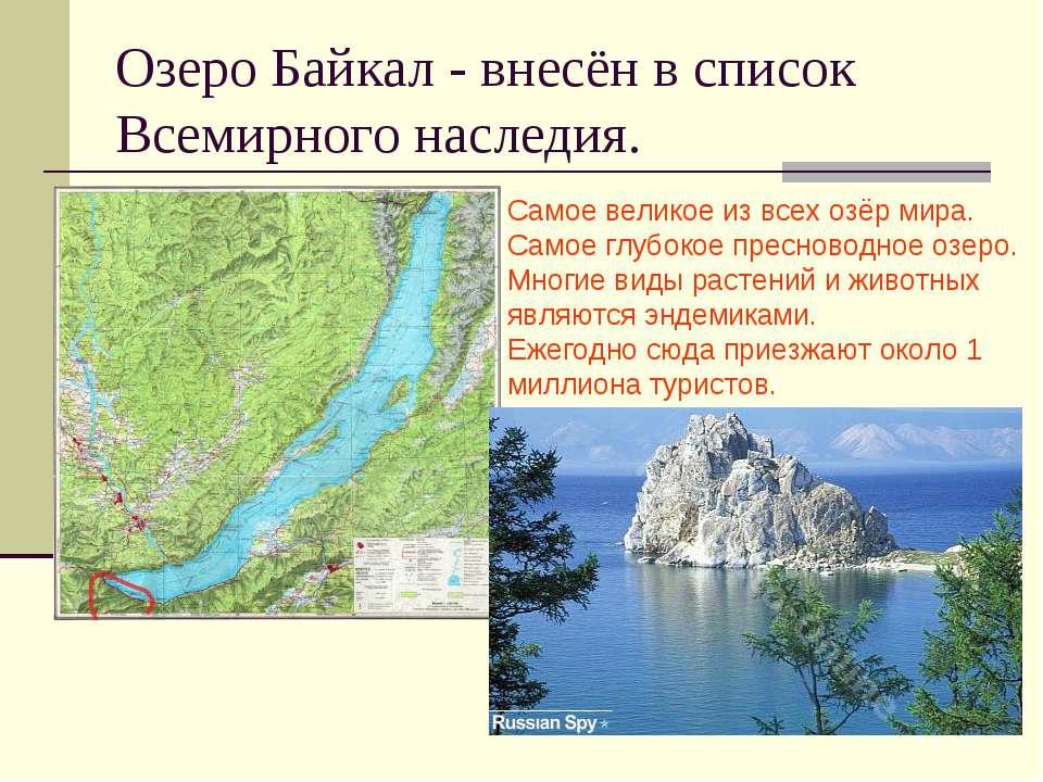 Озеро Байкал - внесён в список Всемирного наследия. Самое великое из всех озё...