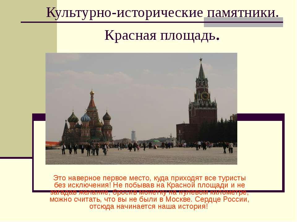Культурно-исторические памятники. Красная площадь. Это наверное первое место,...