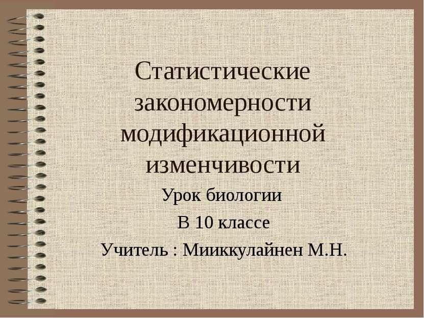 Статистические закономерности модификационной изменчивости Урок биологии В 10...