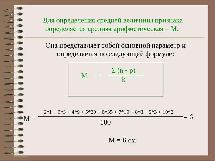 Для определения средней величины признака определяется средняя арифметическая...