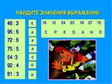 НАЙДИТЕ ЗНАЧЕНИЯ ВЫРАЖЕНИЙ Н О С Л А Р К 18 12 24 23 16 27 15 C Р К О А Н Л 4...