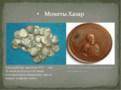 Клад арабских дирхемов VIII — сер. IX веков из Кохтла (Эстония), в котором бы...