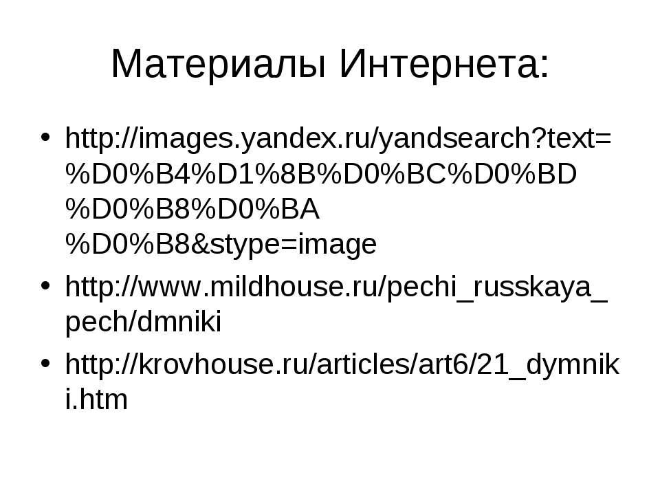 Материалы Интернета: http://images.yandex.ru/yandsearch?text=%D0%B4%D1%8B%D0%...