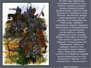 В 1252 году Александр отправился на Дон к сыну Батыя, Сартаку, который теперь...
