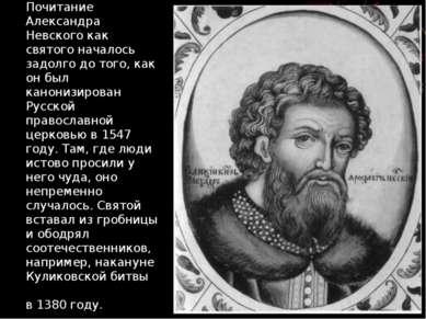 Почитание Александра Невского как святого началось задолго до того, как он бы...