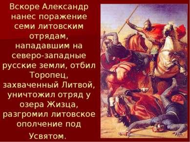 Вскоре Александр нанес поражение семи литовским отрядам, нападавшим на северо...