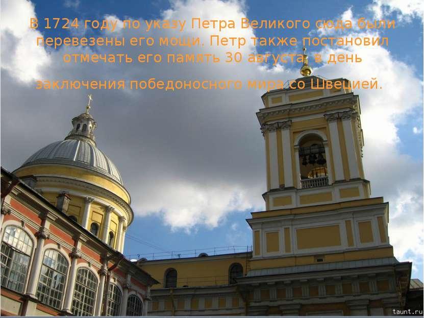 В 1724 году по указу Петра Великого cюда были перевезены его мощи. Петр также...