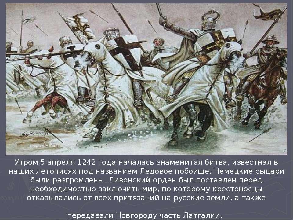Утром 5 апреля 1242 года началась знаменитая битва, известная в наших летопис...