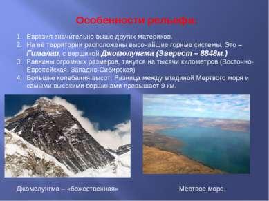 Особенности рельефа: Евразия значительно выше других материков. На её террито...