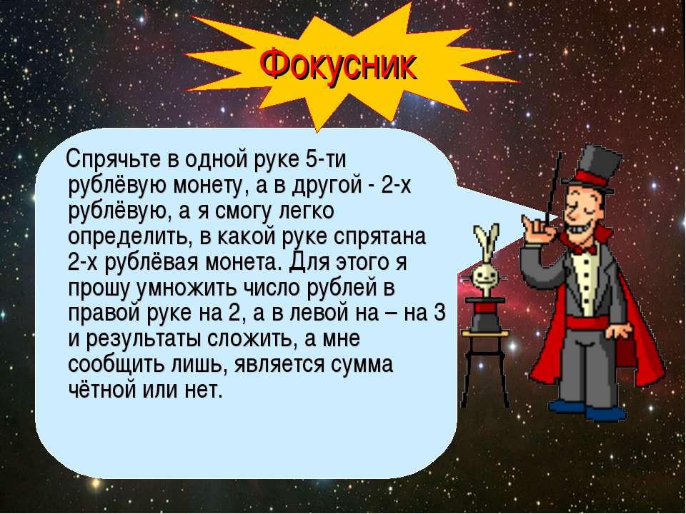 Фокусник Спрячьте в одной руке 5-ти рублёвую монету, а в другой - 2-х рублёву...