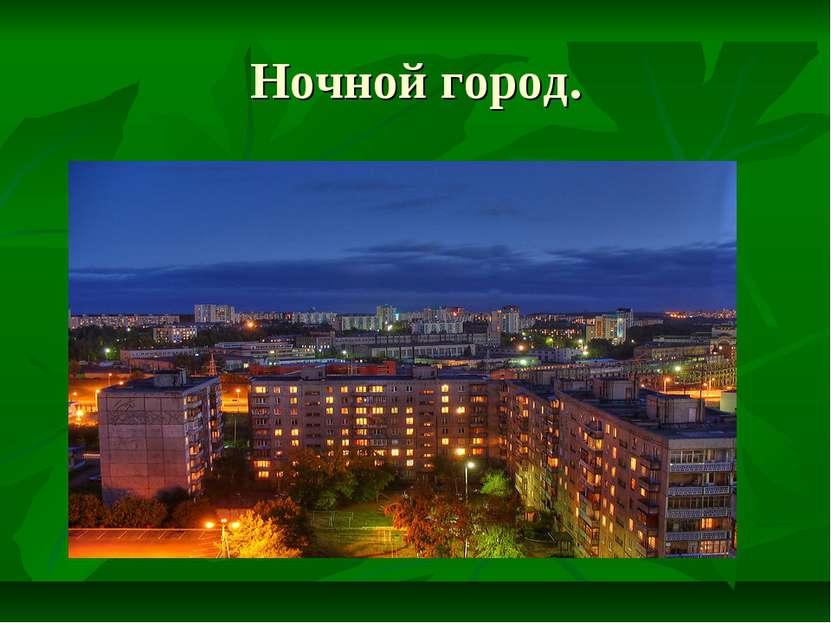 Ночной город.