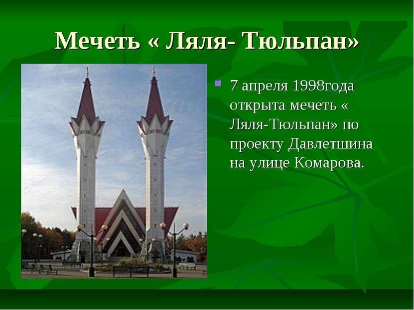 Мечеть « Ляля- Тюльпан» 7 апреля 1998года открыта мечеть « Ляля-Тюльпан» по п...