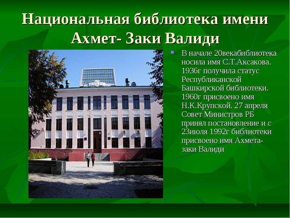Национальная библиотека имени Ахмет- Заки Валиди В начале 20векабиблиотека но...