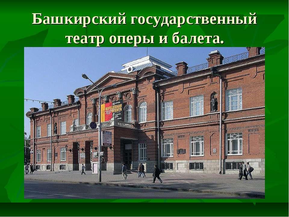Башкирский государственный театр оперы и балета.