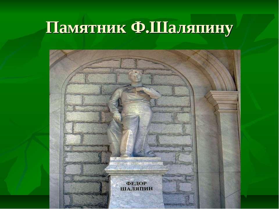 Памятник Ф.Шаляпину