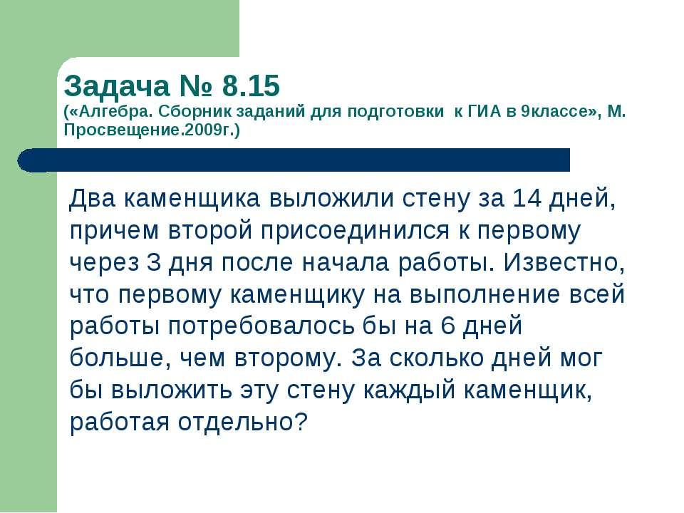 Задача № 8.15 («Алгебра. Сборник заданий для подготовки к ГИА в 9классе», М. ...