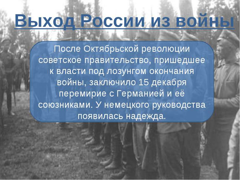 Выход России из войны После Октябрьской революции советское правительство, пр...