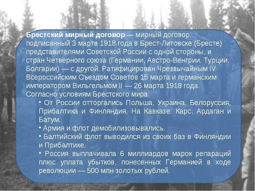 Брестский мирный договор— мирный договор, подписанный 3 марта 1918 года в Бр...