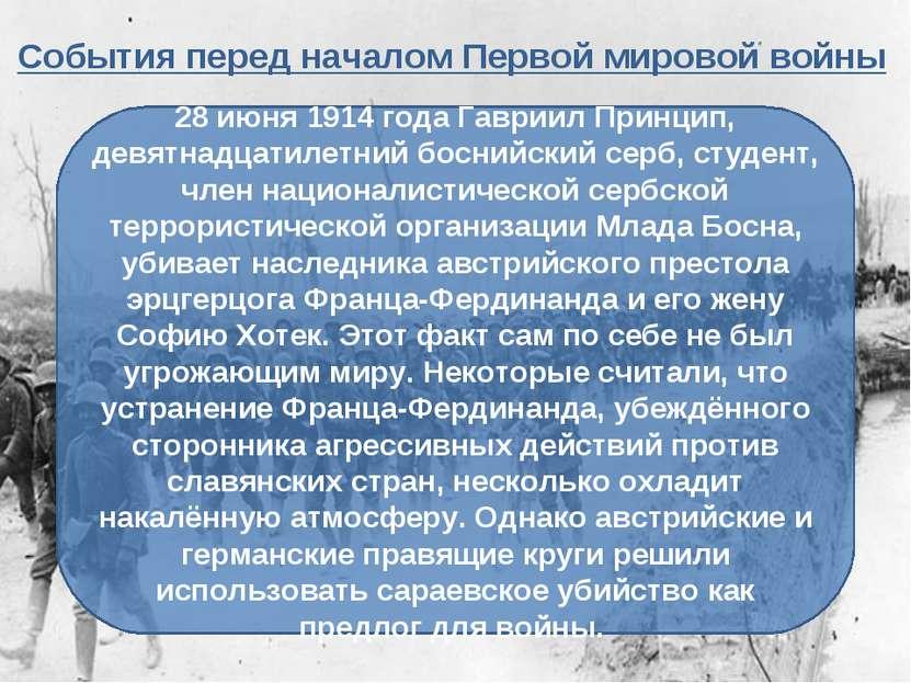 События перед началом Первой мировой войны 28 июня 1914 года Гавриил Принцип,...