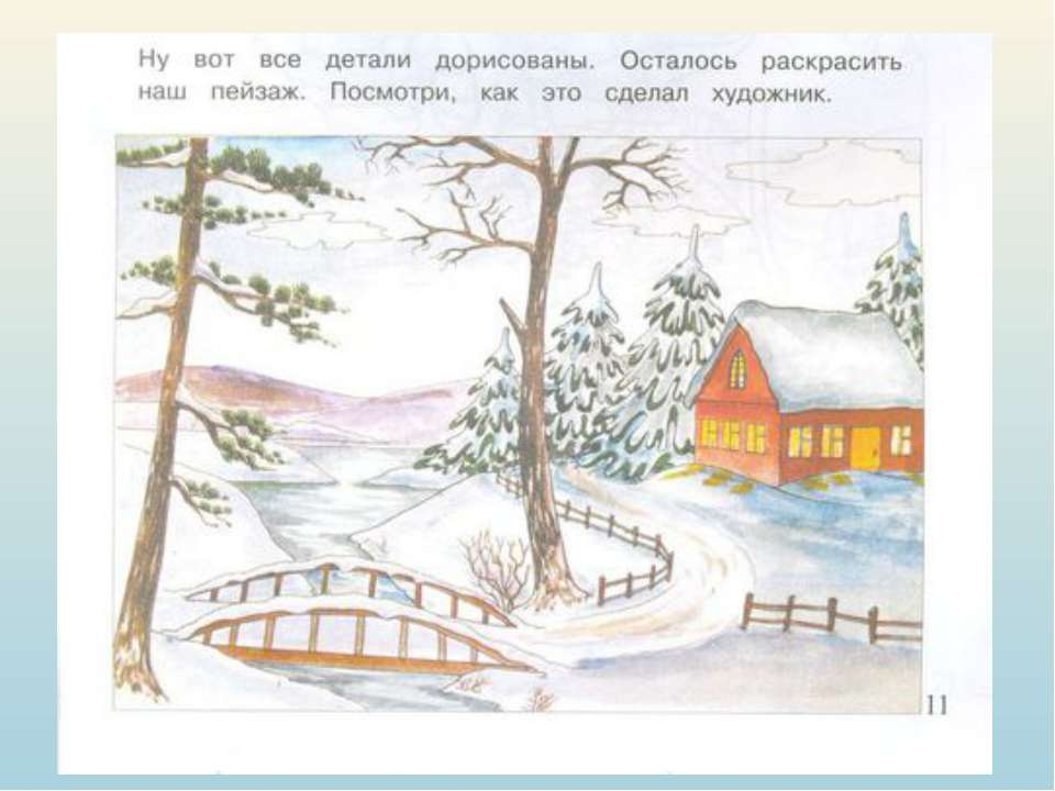 Рисунок зимний пейзаж рисунок поэтапно