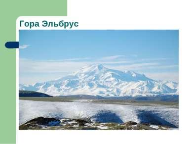 Гора Эльбрус Высота 5642 метра