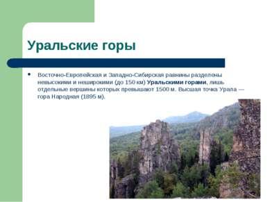 Уральские горы Восточно-Европейская и Западно-Сибирская равнины разделены нев...