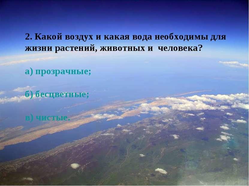 2. Какой воздух и какая вода необходимы для жизни растений, животных и челове...