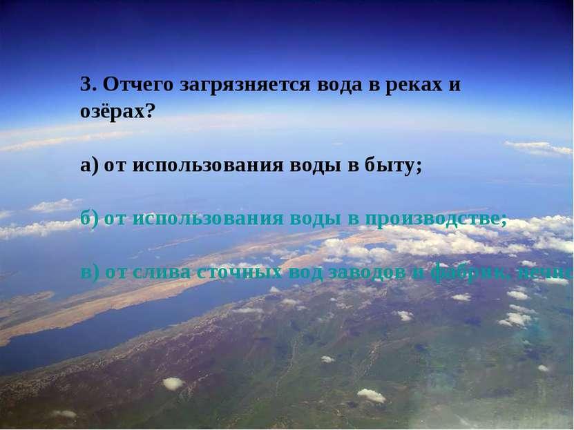3. Отчего загрязняется вода в реках и озёрах? а) от использования воды в быту...