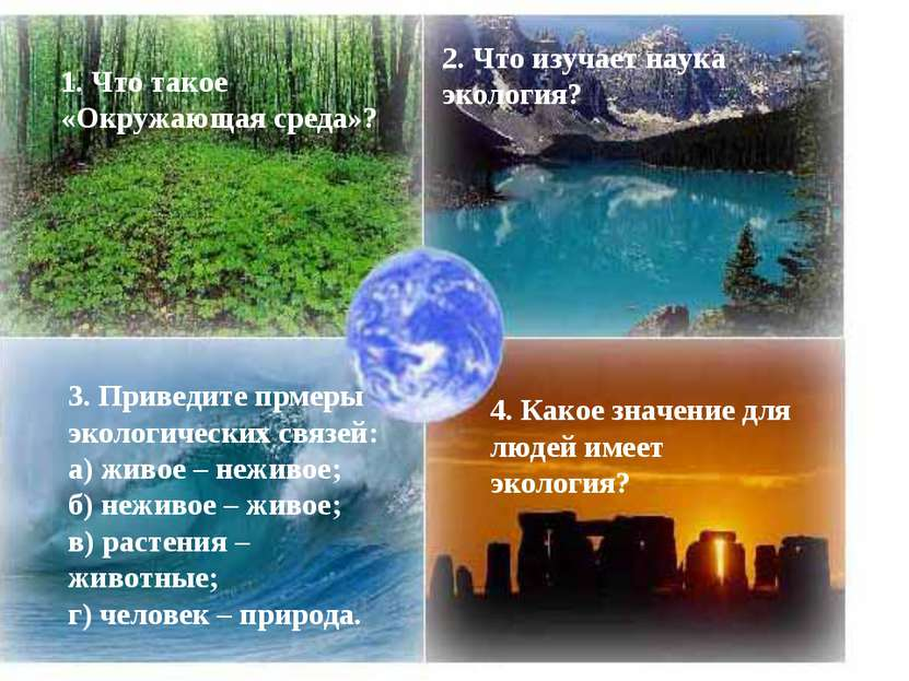 1. Что такое «Окружающая среда»? 2. Что изучает наука экология? 3. Приведите ...