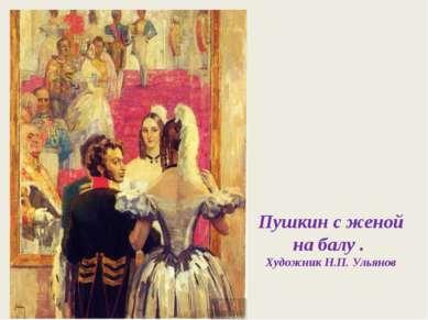 Пушкин с женой на балу . Художник Н.П. Ульянов
