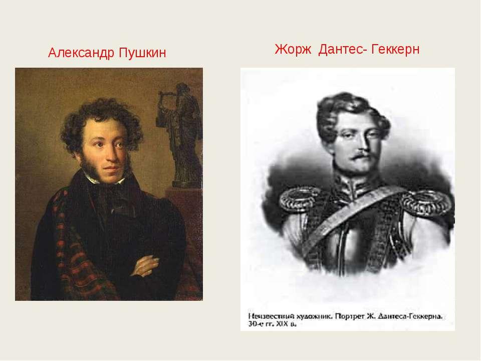 Александр Пушкин Жорж Дантес- Геккерн