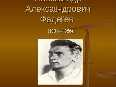 Алекса ндр Алекса ндрович Фаде ев (1901—1956)