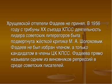 Хрущевской оттепели Фадеев не принял. В 1956 году с трибуны XX съезда КПСС де...