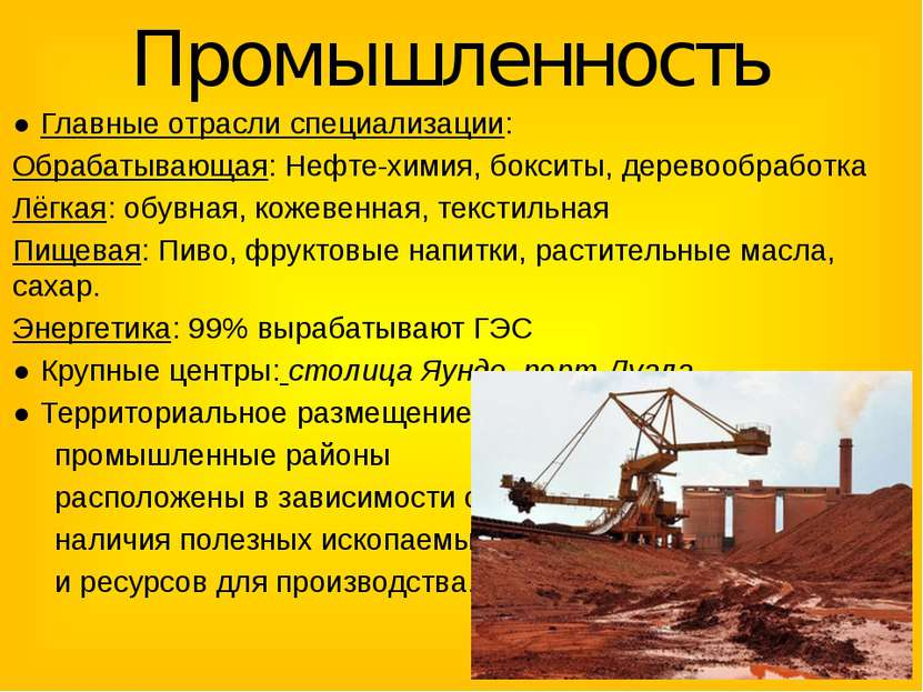 Промышленность ● Главные отрасли специализации: Обрабатывающая: Нефте-химия, ...