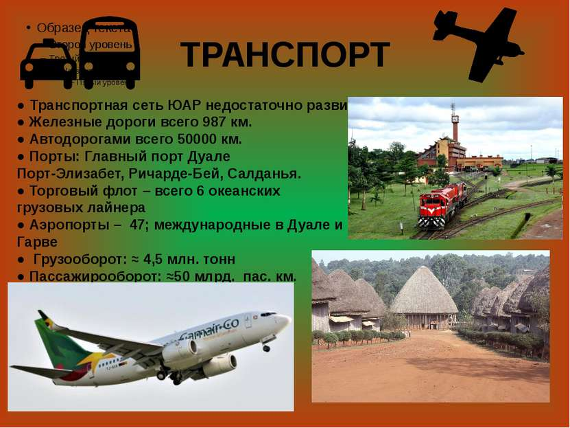 ТРАНСПОРТ ● Транспортная сеть ЮАР недостаточно развита ● Железные дороги всег...