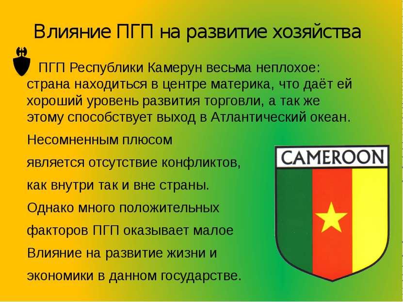 Влияние ПГП на развитие хозяйства ПГП Республики Камерун весьма неплохое: стр...