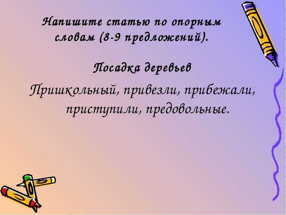 Напишите статью по опорным словам (8-9 предложений). Посадка деревьев Пришкол...