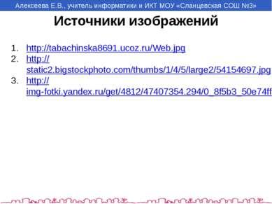 http://tabachinska8691.ucoz.ru/Web.jpg http://static2.bigstockphoto.com/thumb...
