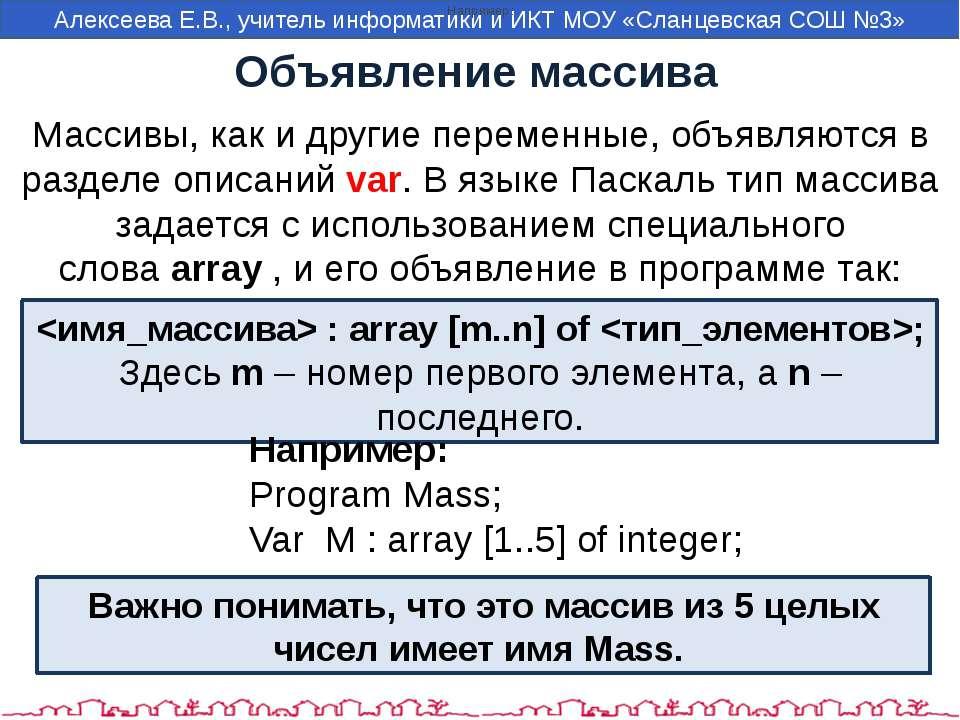 Объявление массива : array [m..n] of ; Здесьm– номер первого элемента, аn...