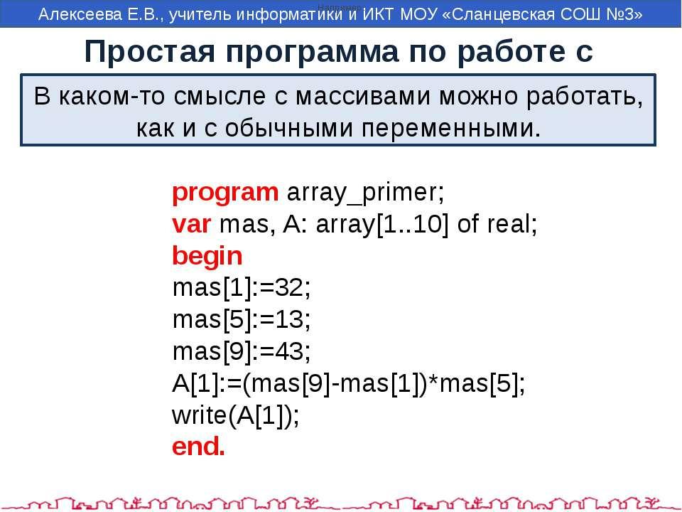 Простая программа по работе с массивом programarray_primer; varmas,A:arra...