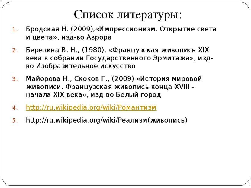 Список литературы: Бродская Н. (2009),«Импрессионизм. Открытие света и цвета»...