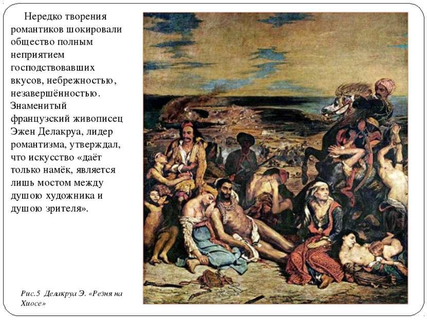 Нередко творения романтиков шокировали общество полным неприятием господствов...