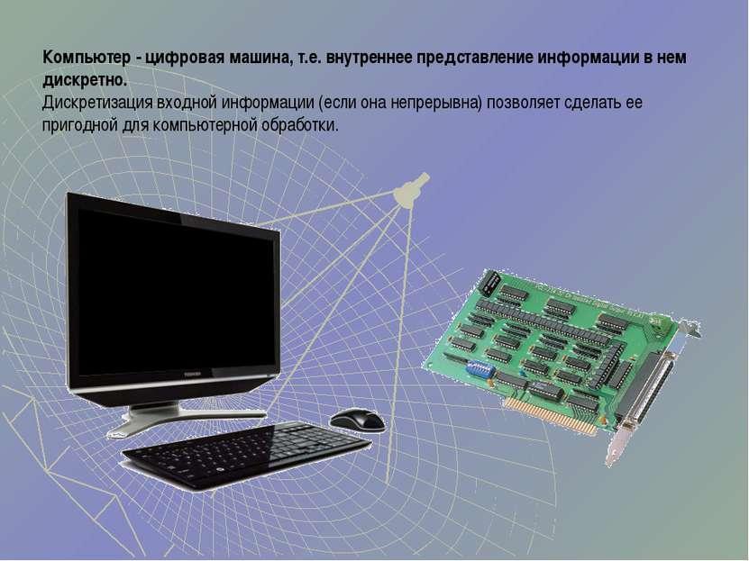 Компьютер - цифровая машина, т.е. внутреннее представление информации в нем д...