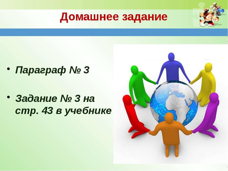 Домашнее задание Параграф № 3 Задание № 3 на стр. 43 в учебнике