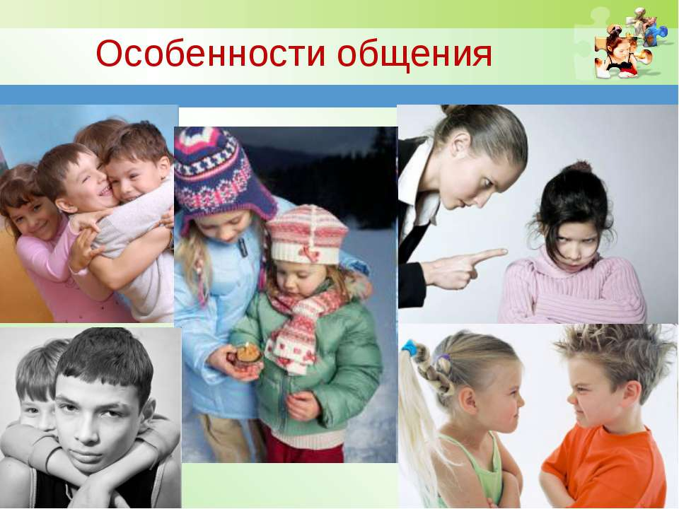 Особенности общения