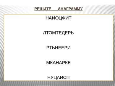 РЕШИТЕ АНАГРАММУ НАИОЦФИТ ЛТОМТЕДЕРЬ  РТЬНЕЕРИ  МКАНАРКЕ  НУЦАИСП