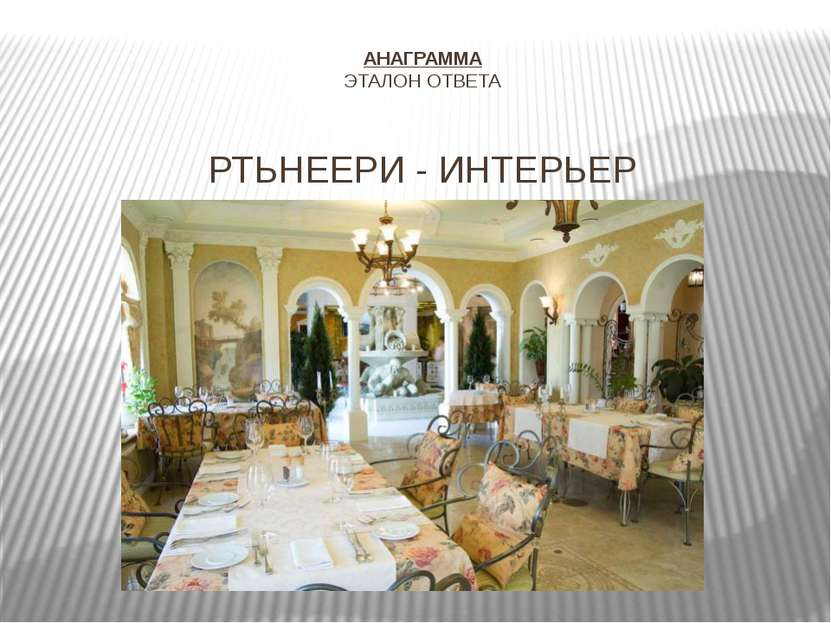 АНАГРАММА ЭТАЛОН ОТВЕТА РТЬНЕЕРИ - ИНТЕРЬЕР