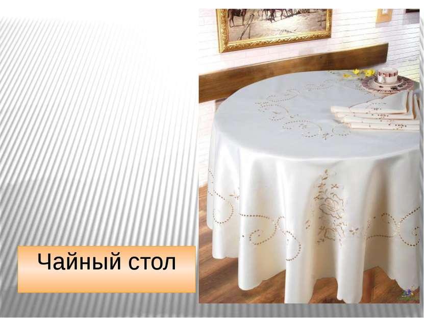 Чайный стол