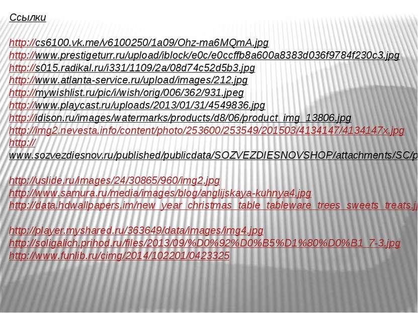 Ссылки http://cs6100.vk.me/v6100250/1a09/Ohz-ma6MQmA.jpg http://www.prestiget...