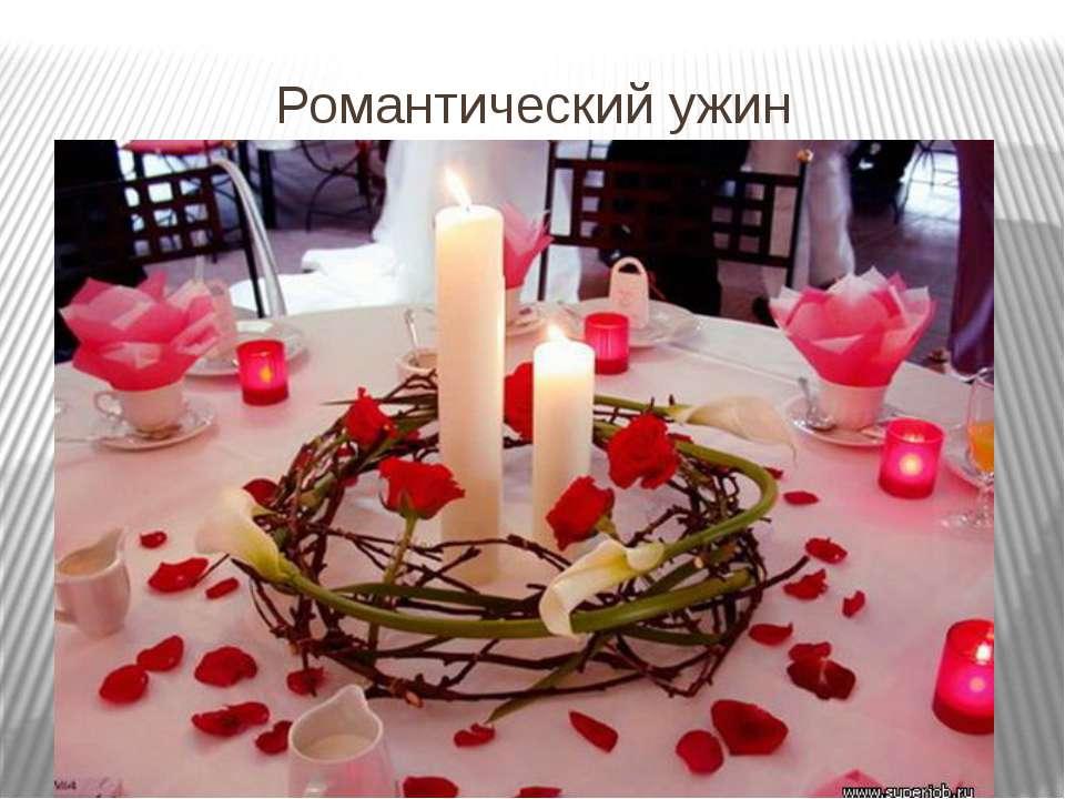 Романтические вечера как их устроить в домашних условиях 854
